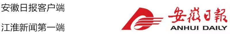 安徽日报客户端logo