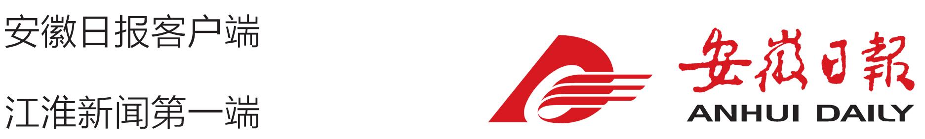 安徽日报logo