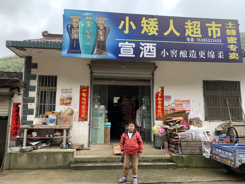 """泾县云岭镇:""""乡村小卖部""""让贫困户稳定脱贫"""