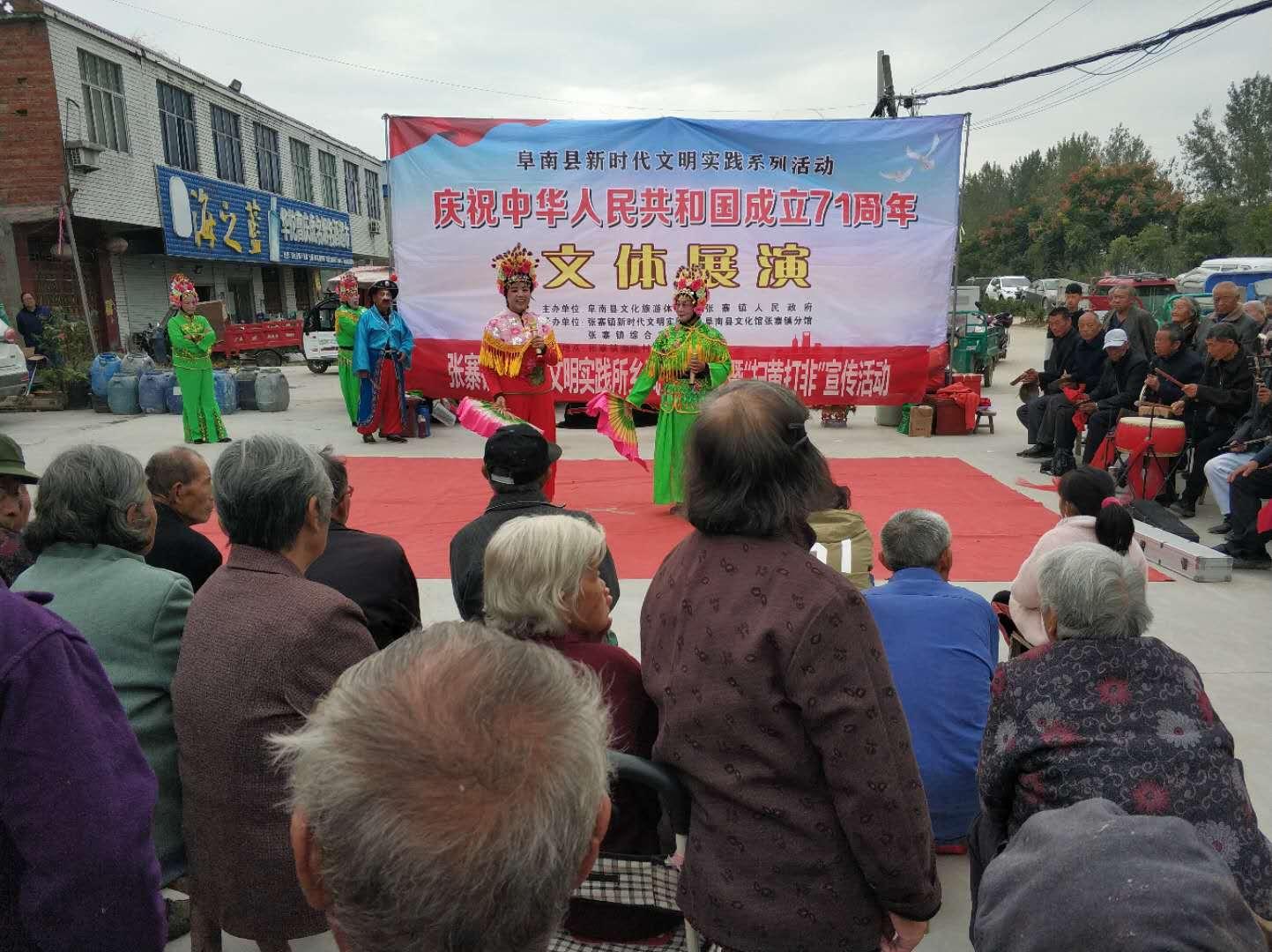 张寨镇文体展演1