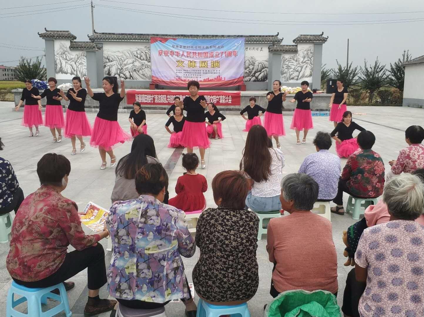 张寨镇文体展演2